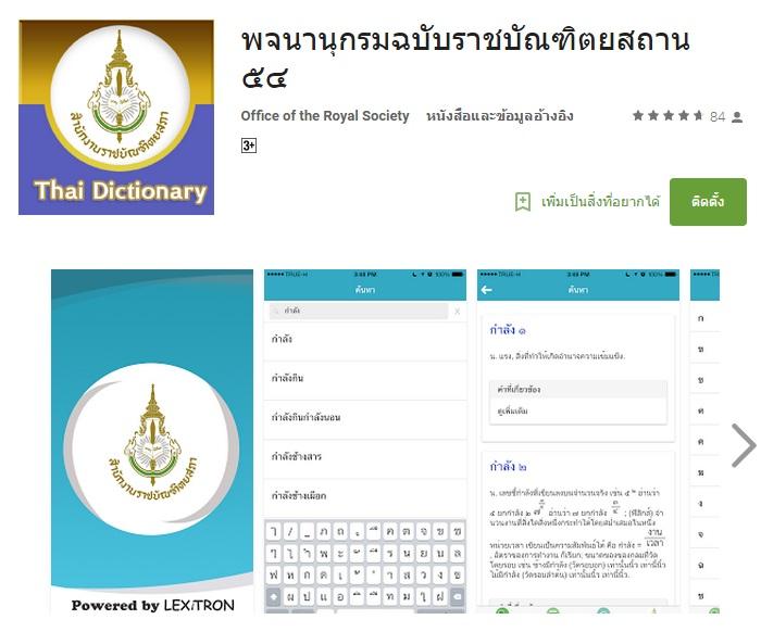 พจนานุกรมฉบับราชบัณฑิตยสถาน