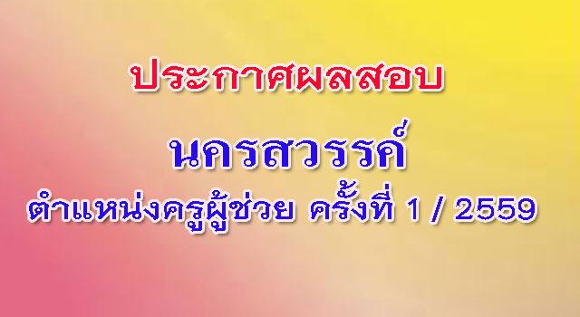 นครสวรรค์ ประกาศผลสอบครูผู้ช่วย ครั้งที่ 1/2559