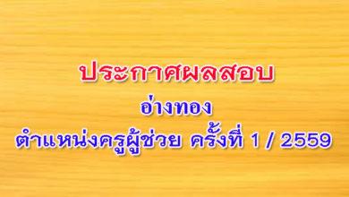 อ่างทอง ประกาศผลสอบครูผู้ช่วย ครั้งที่ 1/2559