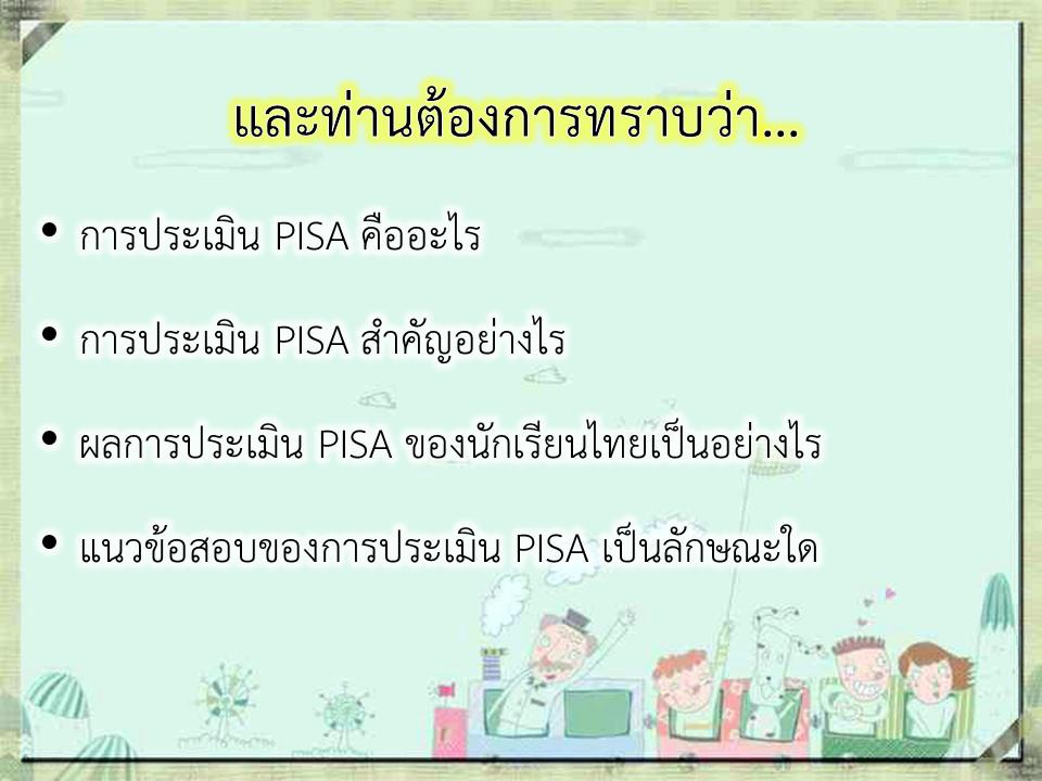 สสวท. เปิดอบรมออนไลน์การวัดผลประเมินผลตามแนวทาง PISA เพื่อให้ครูและผู้ที่สนใจฟรี มีวุฒิบัตร