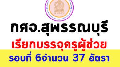 กศจ.สุพรรณบุรี เรียกบรรจุครูผู้ช่วยรอบที่ 6 จำนวน 37 อัตรา
