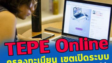 TEPE Online อบรมที่บ้านหรือ รร. ไม่ต้องเดินทาง