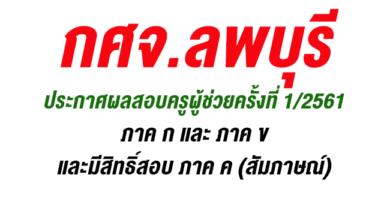 กศจ.ลพบุรี ประกาศผลสอบครูผู้ช่วยครั้งที่ 1/2561 ภาค ก และ ภาค ข และมีสิทธิ์สอบ ภาค ค (สัมภาษณ์)