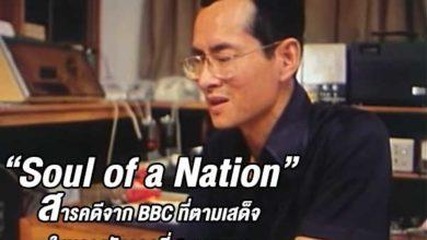 """Soul of a Nation"" สารคดีจาก BBC ที่ตามเสด็จในหลวงรัชกาลที่ 9 ทรงงาน"