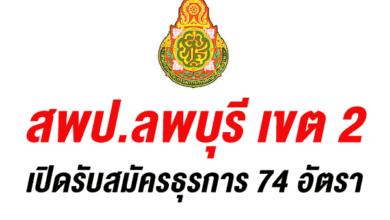 สพป.ลพบุรี เขต 2 เปิดรับสมัครธุรการโรงเรียน 74 อัตรา