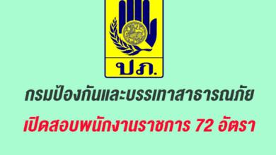 กรมป้องกันและบรรเทาสาธารณภัย เปิดสอบพนักงานราชการ 72 อัตรา