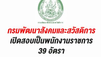 กรมพัฒนาสังคมและสวัสดิการ เปิดสอบเป็นพนักงานราชการ 39 อัตรา