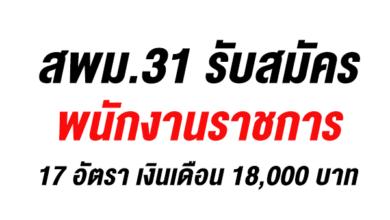 สพม.31 รับสมัครพนักงานราชการ 17 อัตรา เงินเดือน 18,000 บาท