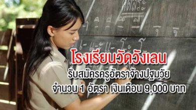 ครูอัตราจ้าง