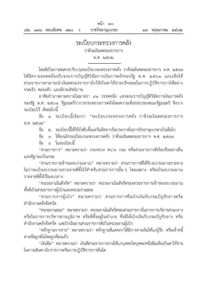 ระเบียบกระทรวงการคลัง ว่าด้วยเงินทดรองราชการ พ.ศ. 2562