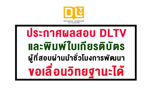 ประกาศผลสอบ DLTV และพิมพ์ใบเกียรติบัตร ผู้ที่สอบผ่านนำชั่วโมงการพัฒนาขอเลื่อนวิทยฐานะได้