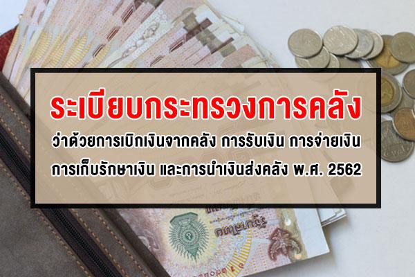 ระเบียบกระทรวงการคลังว่าด้วยการเบิกเงินจากคลัง การรับเงิน การจ่ายเงิน การเก็บรักษาเงิน และการนำเงินส่งคลัง พ.ศ. 2562