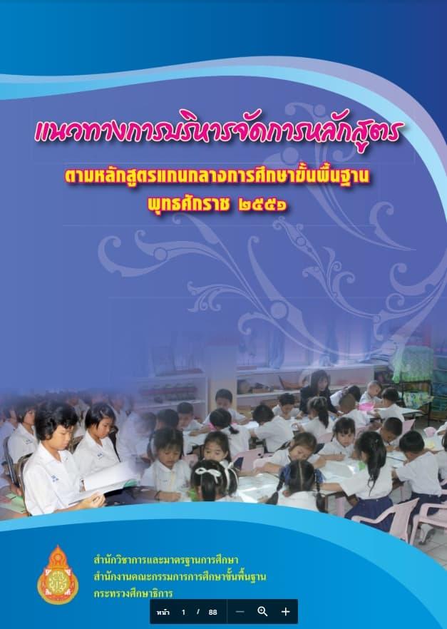 แนวทางบริหารจัดการหลักสูตร ตามหลักสูตรแกนกลางการศึกษาขั้นพื้นฐาน พ.ศ.2551 (ยังใช้อยู่)