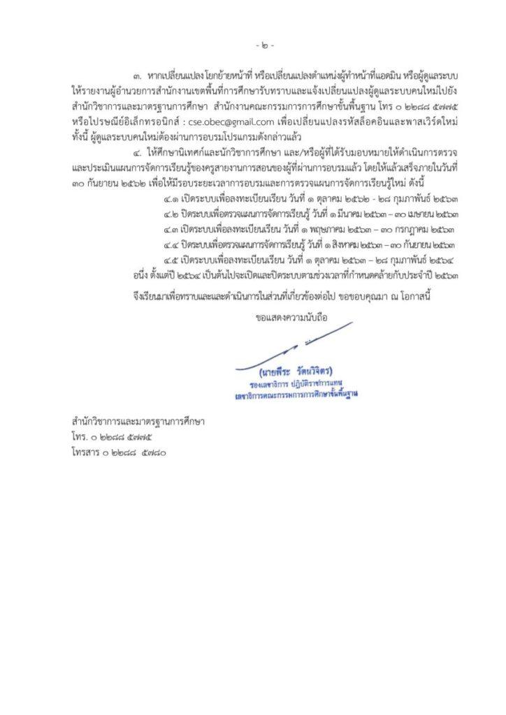 การอบรมผ่านโปรแกรมพัฒนาครูเพศวิถีศึกษาแบบออนไลน์ (คู่มือ รายชื่อแอดมินประจำเขต) อบรมได้ถึง 28 กุมภาพันธ์ 2564