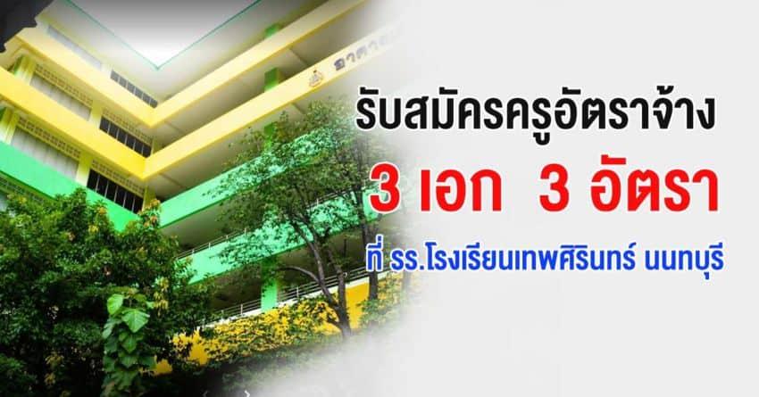 โรงเรียนเทพศิรินทร์ นนทบุรี รับสมัครครูอัตราจ้าง 3 เอก 3 อัตรา เงินเดือน 15,000 บาท