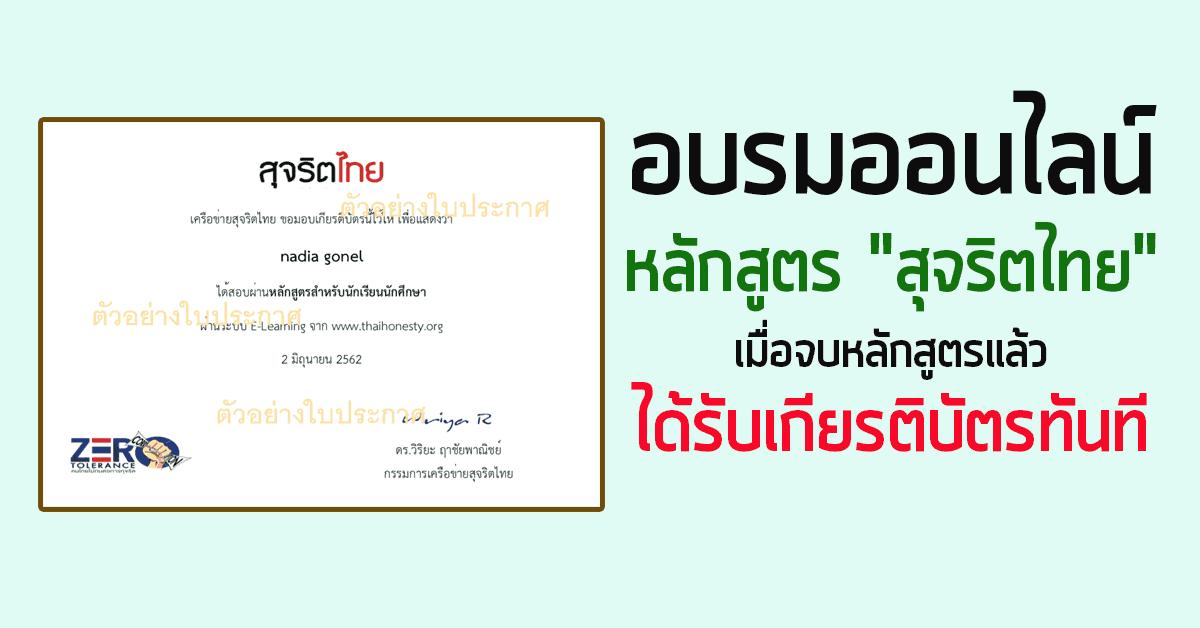 """อบรมออนไลน์ หลักสูตร """"สุจริตไทย"""" จบหลักสูตรแล้วได้รับเกียรติบัตรทันที"""