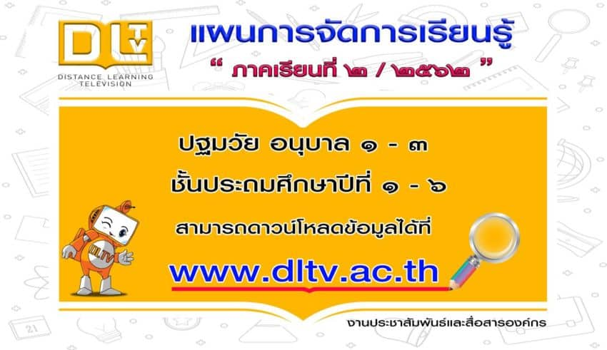มาแล้วโหลดเลย แผนการจัดการเรียนรู้ New DLTV ภาคเรียนที่ 2/2562