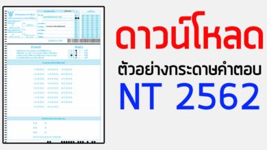 ดาวน์โหลด ตัวอย่างกระดาษคำตอบ (NT) 2562