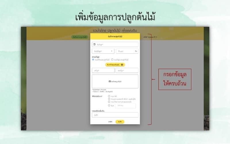 """อยู่บ้านปลูกต้นไม้ ได้รับเกียรติบัตร """" โครงการรวมใจไทย ปลูกต้นไม้เพื่อแผ่นดิน """""""