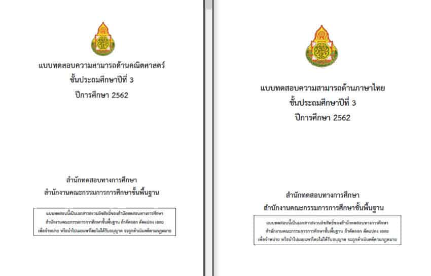 ข้อสอบและเฉลย NT ป.3  ปีการศึกษา 2562