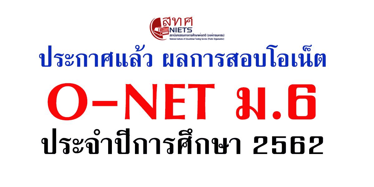 ประกาศแล้ว ผลการสอบโอเน็ต O-NET ม.6 ประจำปีการศึกษา 2562