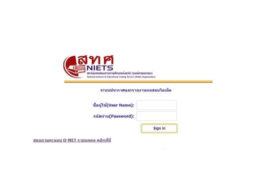ด่วน..!! ประกาศผลสอบ O-NET ป.6 ประจำปีการศึกษา 2562