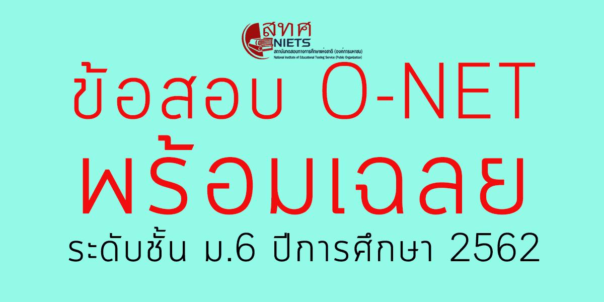 ข้อสอบ O-NET พร้อมเฉลยข้อสอบ ระดับชั้น ม.6 ปีการศึกษา 2562