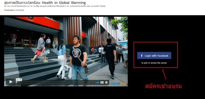 มาแล้ว อบรมออนไลน์ เรื่อง สุขภาพดีในภาวะโลกร้อน : Health in Global Warming