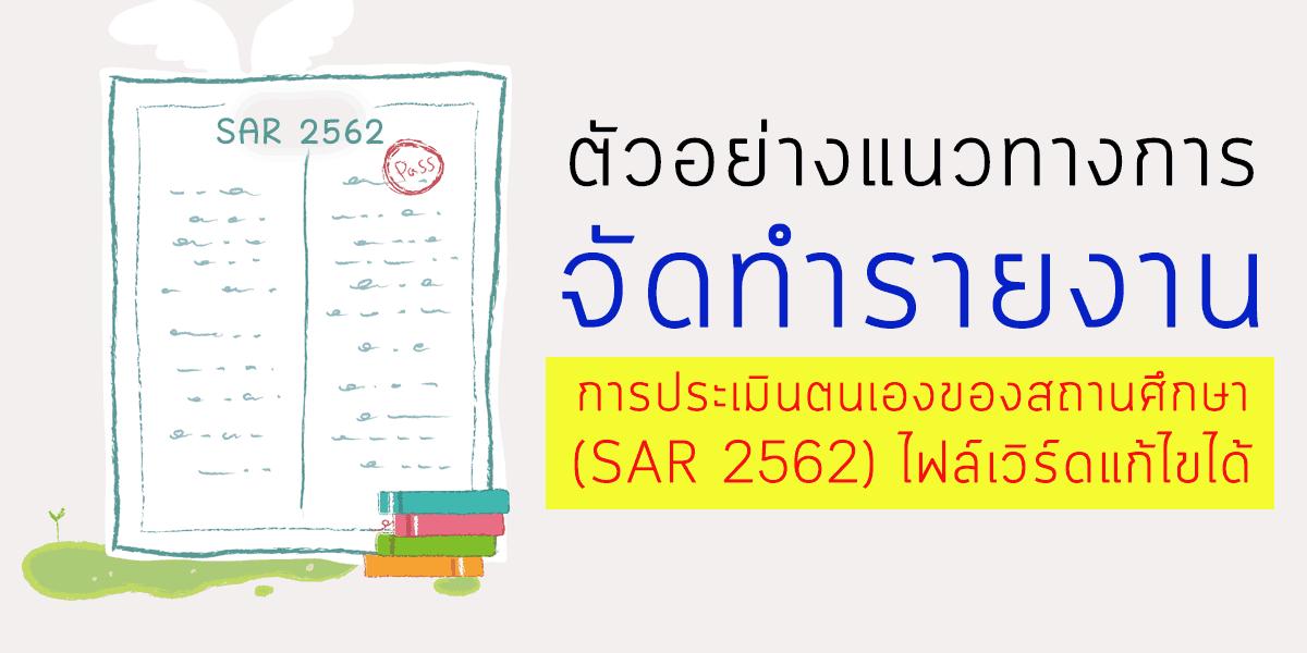 รายงานการประเมินตนเอง SAR