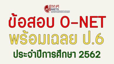 ข้อสอบ O-NET พร้อมเฉลย ป.6 ประจำปีการศึกษา 2562