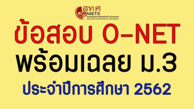 ข้อสอบ O-NET พร้อมเฉลย ม.3 ประจำปีการศึกษา 2562