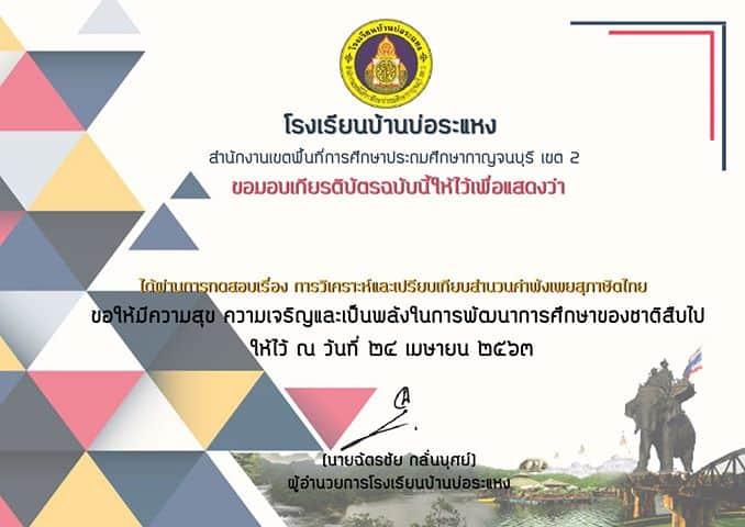แบบทดสอบออนไลน์ เรื่อง การวิเคราะห์และเปรียบเทียบ สำนวน คำพังเพย สุภาษิตไทย โรงเรียนบ้านบ่อระแหง สพป.กาญจนบุรี เขต 2