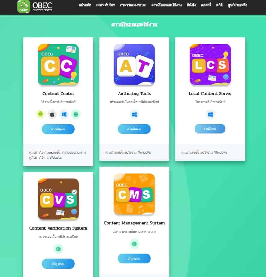 สื่อการเรียนการสอนออนไลน์ OBEC Content Center ฟรีสำหรับครู ผู้ปกครองและทุกๆคน โดย สพฐ.