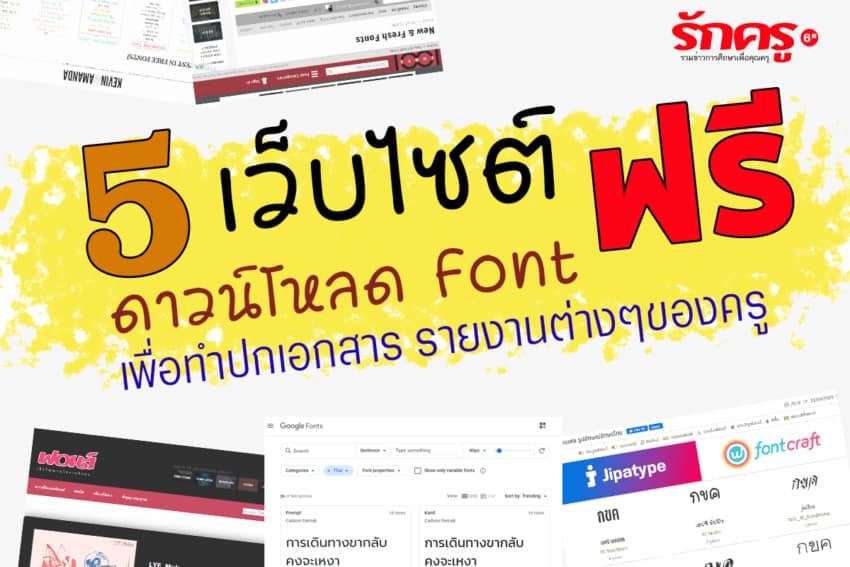 5 เว็บไซต์ดาวน์โหลด font ฟรี สำหรับเพื่อทำปกเอกสาร รายงานต่างๆของครู
