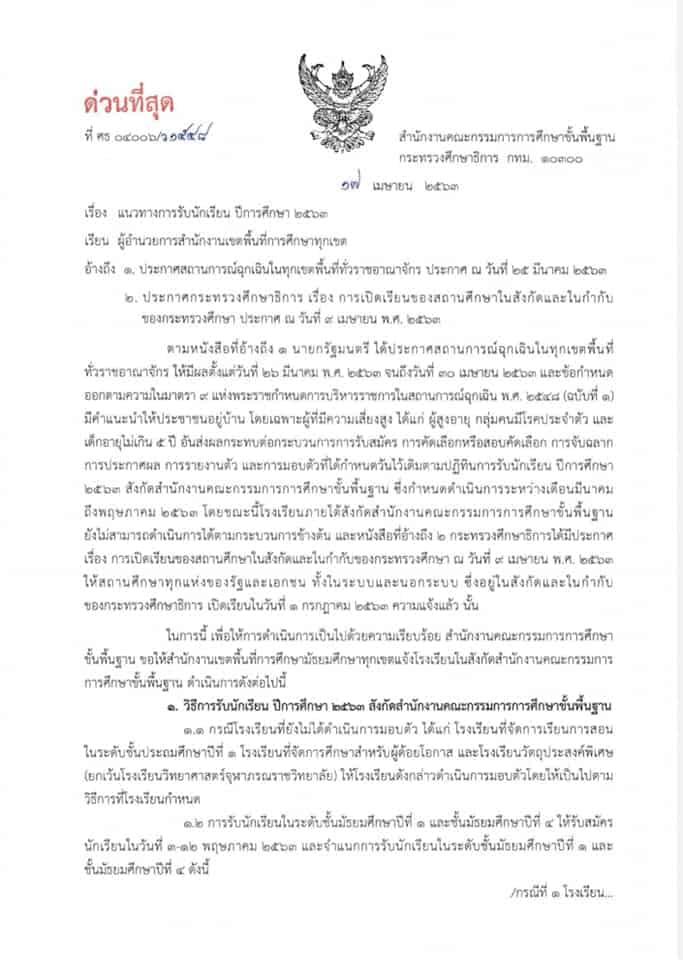 แนวทางการรับนักเรียน ปีการศึกษา 2563 (หนังสือล่าสุด 17 เม.ย. 63)