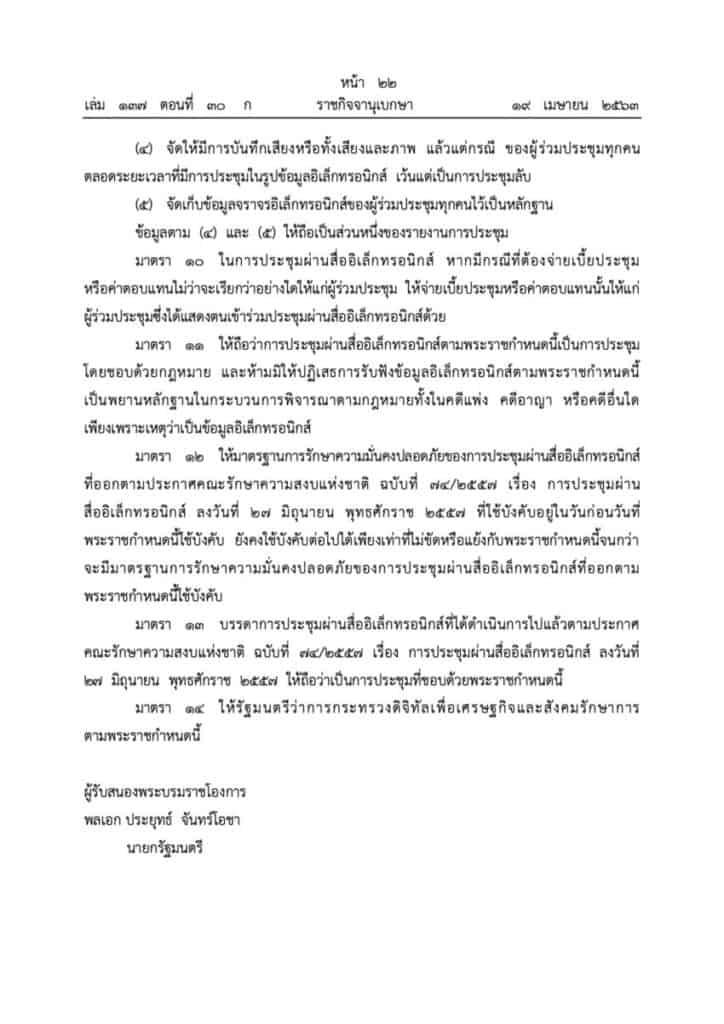 ราชกิจจานุเบกษา พระราชกำหนดว่าด้วยการประชุมผ่านสื่ออิเล็กทรอนิกส์ พ.ศ. 2563
