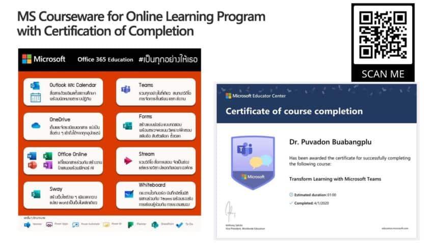 ด่่วน..!! สำนักเทคโนโลยีเพื่อการเรียนการสอน เปิดอบรมออนไลน์ เรื่อง เรียนการสอนออนไลน์ด้วยการใช้ Microsoft Teams 3 วัน 3 รุ่น ได้รับเกียรติบัตรด้วย