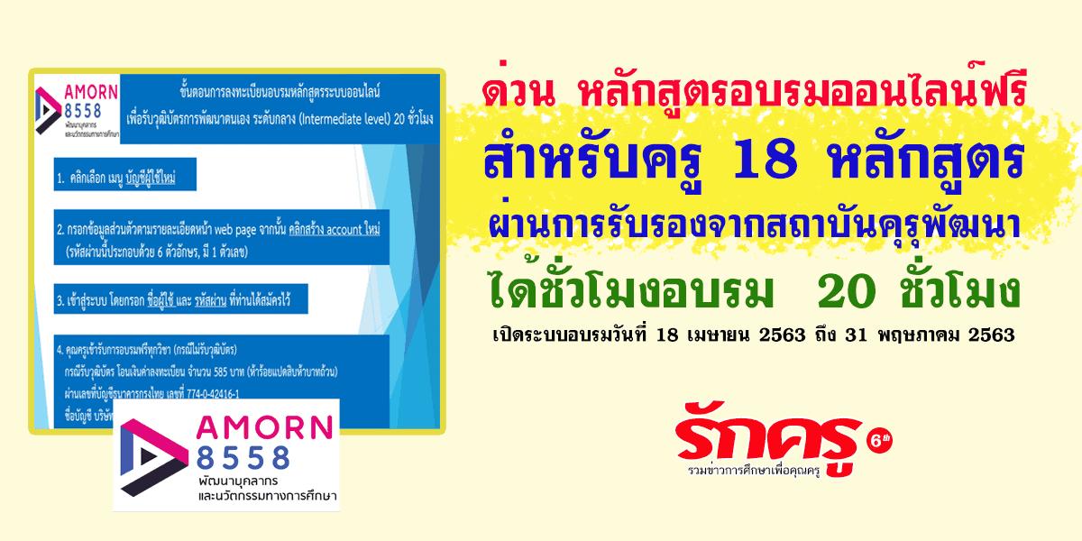 ด่วน หลักสูตรอบรมออนไลน์ฟรีสำหรับครู 18 หลักสูตร ผ่านการรับรองจากสถาบันคุรุพัฒนา เปิดระบบอบรมวันที่ 18 เมษายน 2563 ถึง 31 พฤษภาคม 2563