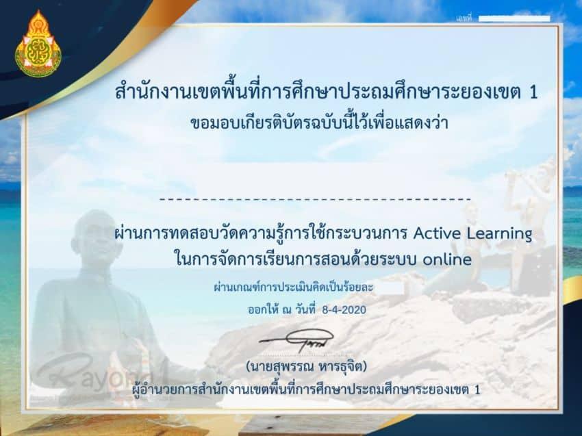 อบรมออนไลน์ รับเกียรติบัตรฟรี เรื่อง การใช้กระบวนการ Active Learning ในการจัดการเรียนการสอนด้วยระบบ online สพป.ระยอง 1