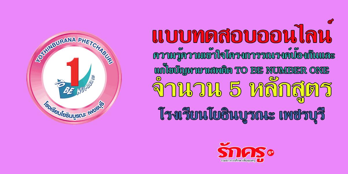 แบบทดสอบออนไลน์ ความรู้ความเข้าใจโครงการรณรงค์ป้องกันและแก้ไขปัญหายาเสพติด TO BE NUMBER ONE โรงเรียนโยธินบูรณะ เพชรบุรี