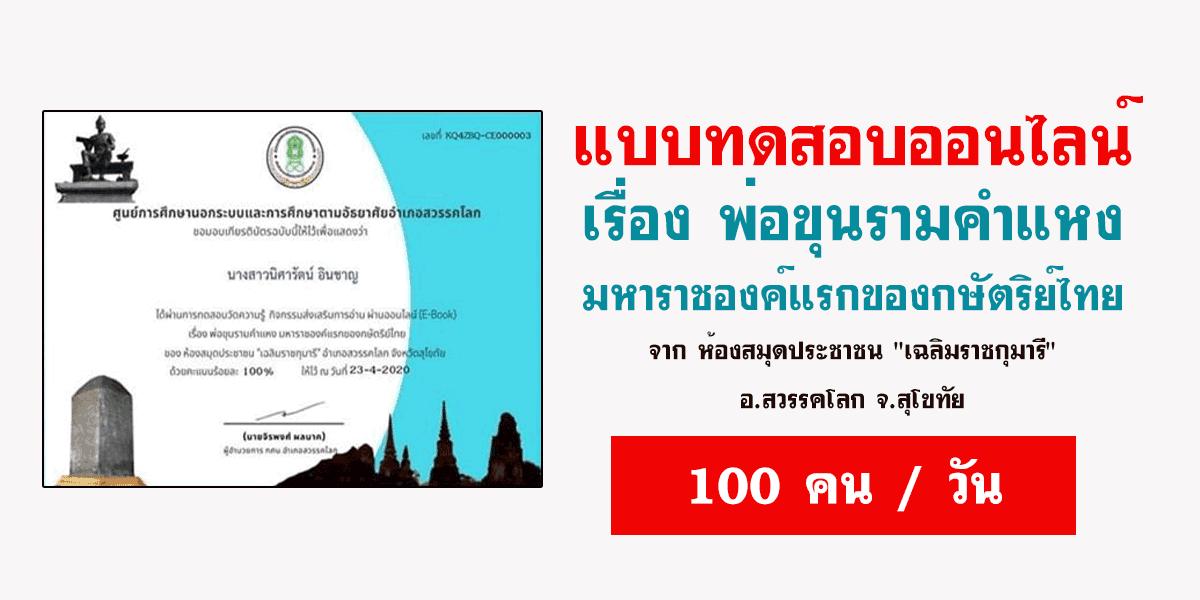 """แบบทดสอบออนไลน์ พ่อขุนรามคำแหง มหาราชองค์แรกของกษัตริย์ไทย จาก ห้องสมุดประชาชน """"เฉลิมราชกุมารี"""" อ.สวรรคโลก จ.สุโขทัย"""