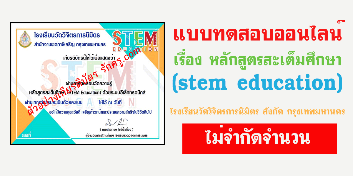 แบบทดสอบออนไลน์ เรื่อง หลักสูตรสะเต็มศึกษา (stem education)