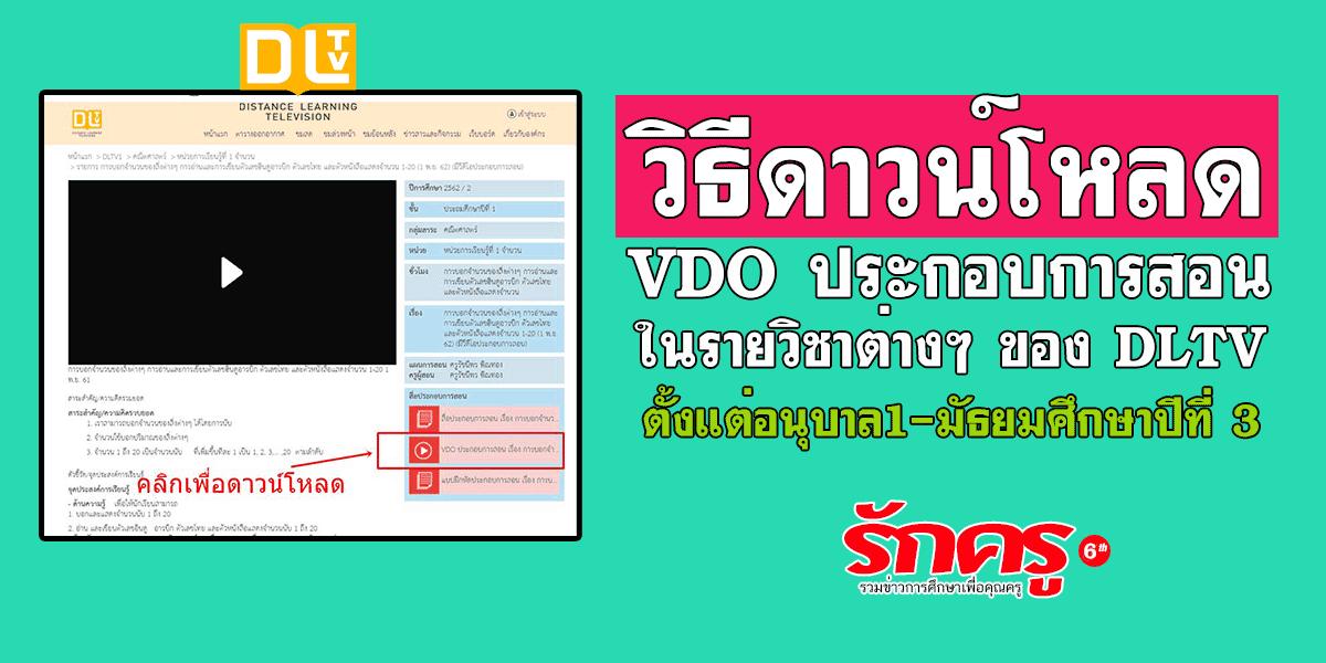 วิธีดาวน์โหลด VDO ประกอบการสอนในรายวิชาต่างๆ ของ DLTV ตั้งแต่อนุบาล1-มัธยมศึกษาปีที่ 3