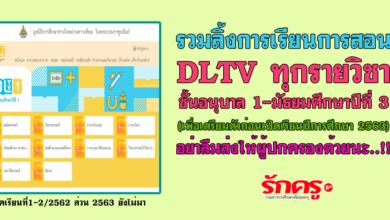 รวมลิ้งการเรียนการสอน DLTV ทุกรายวิชา ชั้นอนุบาล 1-มัธยมศึกษาปีที่ 3 (2562) เพื่อเตรียมตัวก่อนเปิดเรียนปีการศึกษา 2563