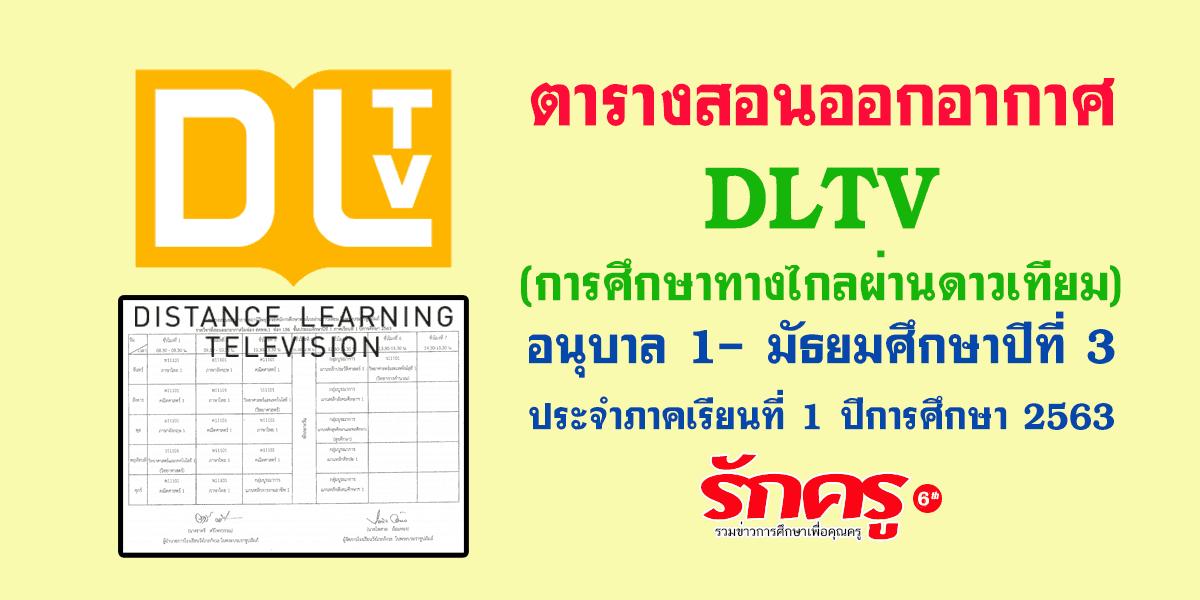 ตารางสอนออกอากาศ DLTV (การศึกษาทางไกลผ่านดาวเทียม) อนุบาล 1- มัธยมศึกษาปีที่ 3 ประจำภาคเรียนที่ 1 ปีการศึกษา 2563