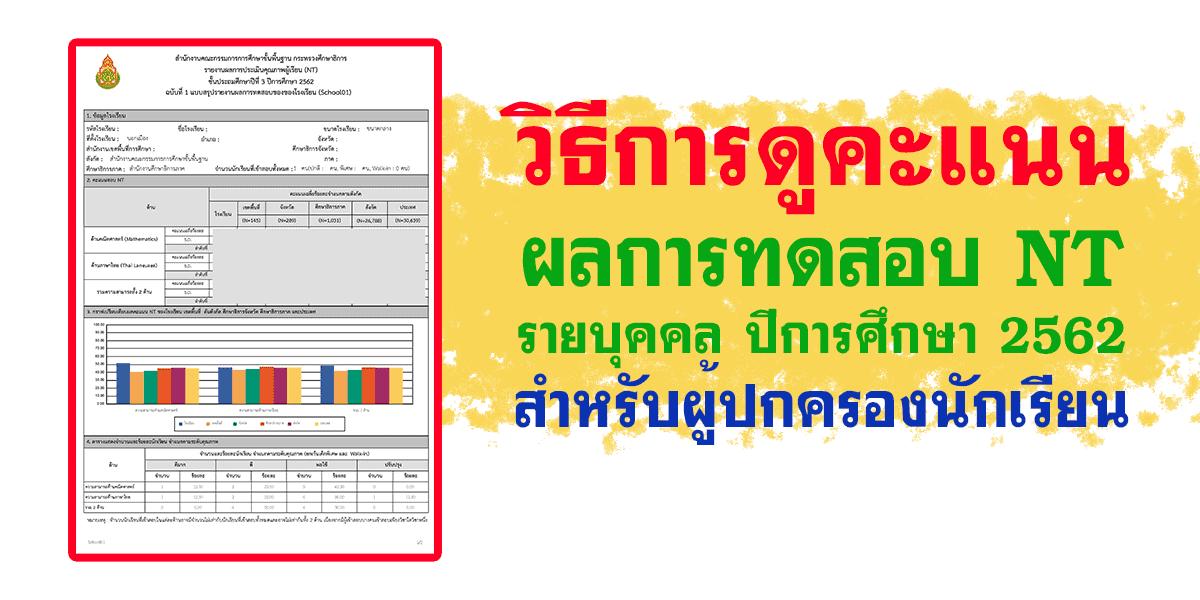 วิธีการดูคะแนนผลการทดสอบ NT ปีการศึกษา 2562 รายบุคคล สำหรับผู้ปกครองนักเรียน
