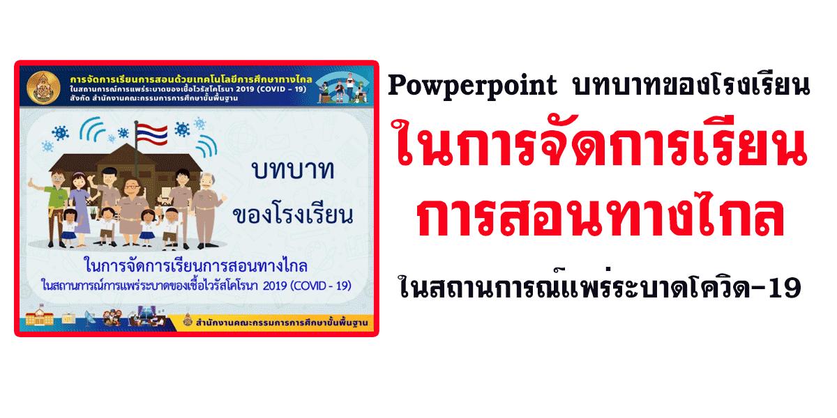 Powperpoint บทบาทของโรงเรียนในการจัดการเรียนการสอนทางไกลในสถานการณ์แพร่ระบาดโควิด-19