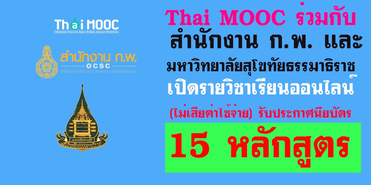 Thai MOOC ร่วมกับ สำนักงาน ก.พ. (OCSC) และมหาวิทยาลัยสุโขทัยธรรมาธิราช (STOU) เปิดรายวิชาเรียนออนไลน์ (ไม่เสียค่าใช้จ่าย) รับประกาศนียบัตร
