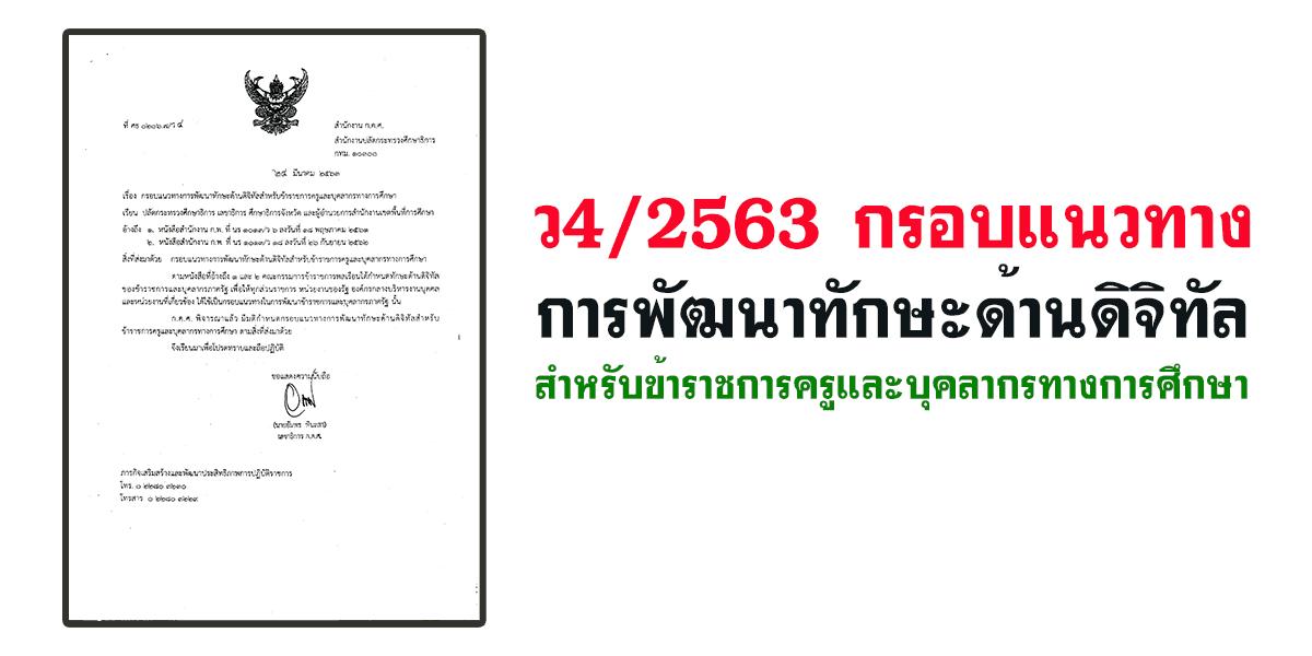 ว4/2563 กรอบแนวทางการพัฒนาทักษะด้านดิจิทัลสำหรับข้าราชการครูและบุคลากรทางการศึกษา