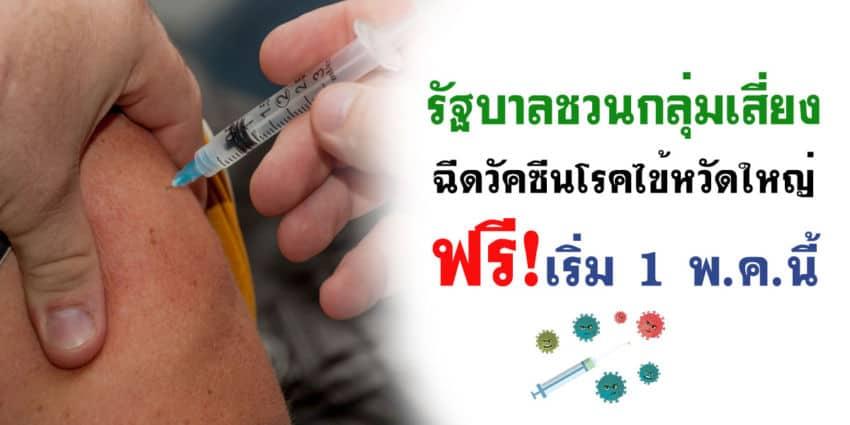 รัฐบาลชวนกลุ่มเสี่ยง ฉีดวัคซีนโรคไข้หวัดใหญ่ฟรี! เริ่ม 1 พ.ค.นี้